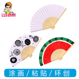 Pure hand-painted fan blank Kindergarten children diy graffiti painted folding fan Chinese wind manual material package