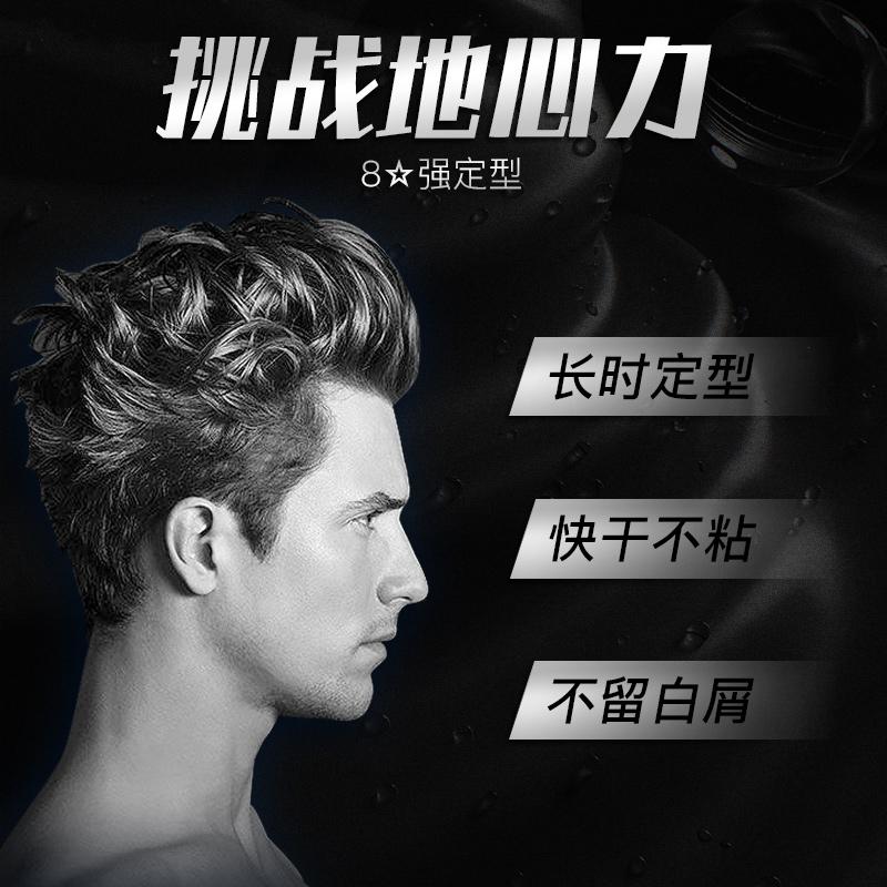 迪彩发胶喷雾定型男士干胶头发造型清香持久保湿蓬松便携啫喱水
