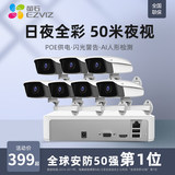 Fluorite official flagship store flagship official website HD device poe camera Haikang monitoring set