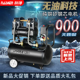 Naiqi air compressor small high-pressure silent air pump 220v oil-free air compression to fight inflatable woodworking spray paint silent
