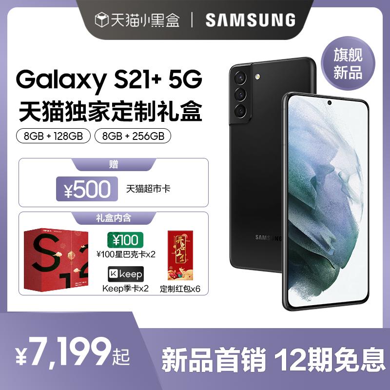 正品 s21 双模手机 5g 官方旗舰店 888 骁龙 G9960 SM 5G S21 Galaxy 三星 Samsung 天猫限量礼盒 元猫超卡 500 赠