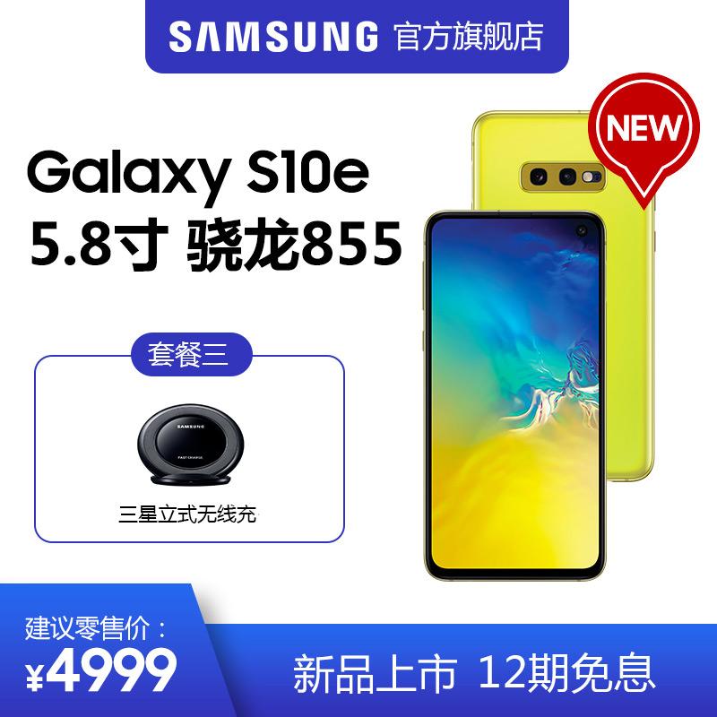 新品现货 Samsung/三星 Galaxy S10e SM-G9700 骁龙855 三摄像头 官方正品 IP68防水 4G智能手机