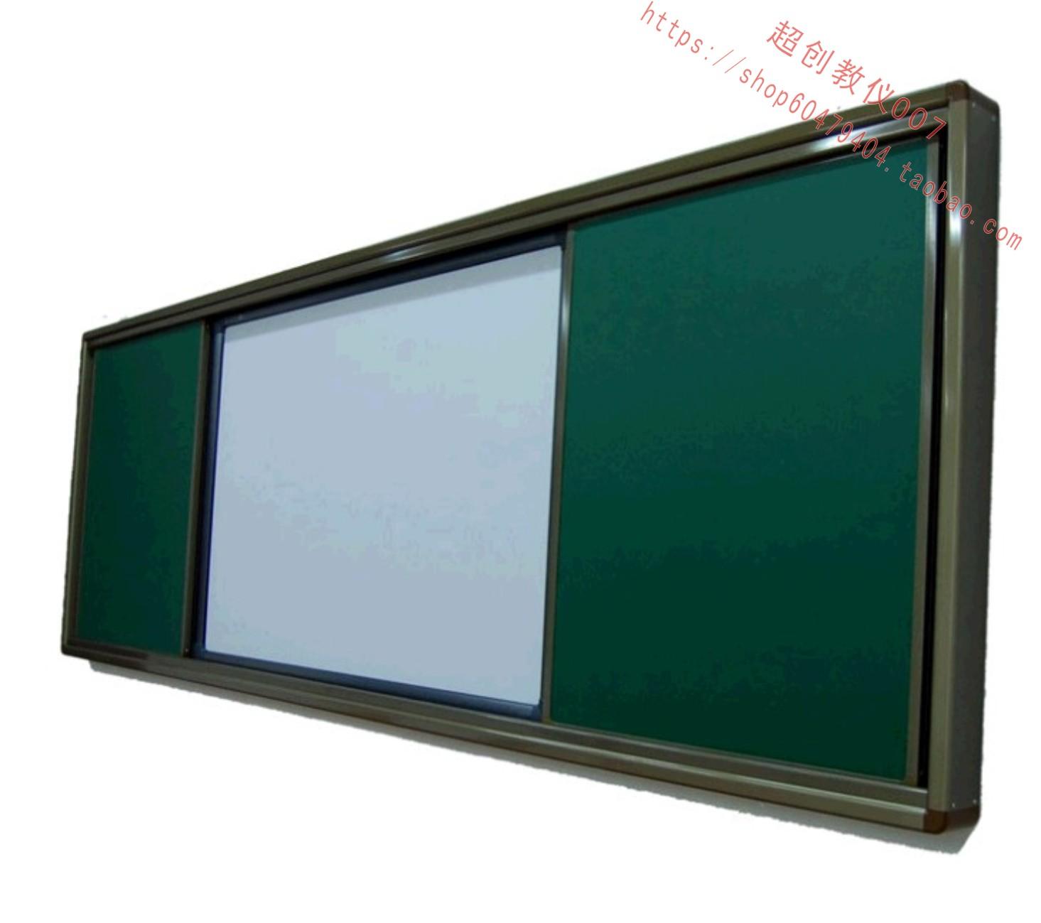 推拉黑板多媒体投影教学办公绿板白板 书写板教室大黑板挂式定制