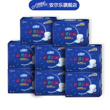 安尔乐超薄超长夜用420mm卫生巾40片