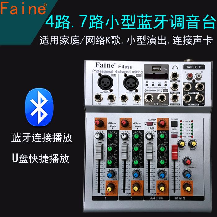 专业迷你家用KTV带USB蓝牙声卡效果网络K歌F4 F7小型4路7路调音台