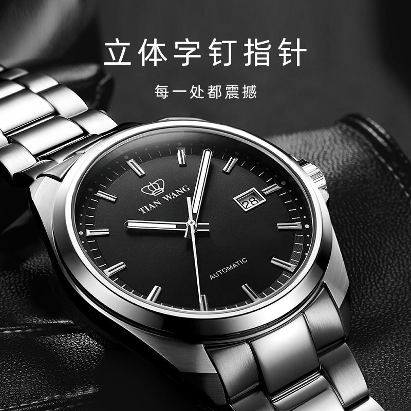 天王手表男士自动机械表正品十大商务防水时尚正装腕表品牌男表