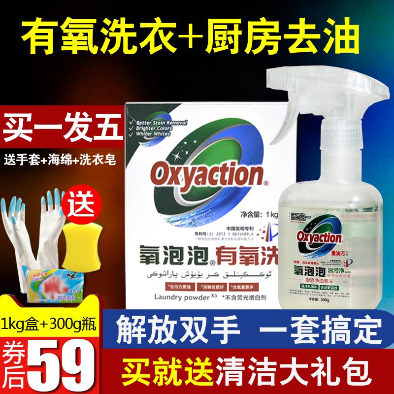 氧泡泡有氧洗衣顆粒+油汙淨廚房淨油泡沫重油汙清潔劑洗衣浸泡粉