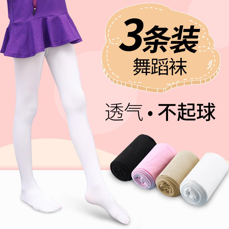 儿童连裤袜春秋冬薄款女童打底裤练功中厚白色丝袜跳舞专用舞蹈袜