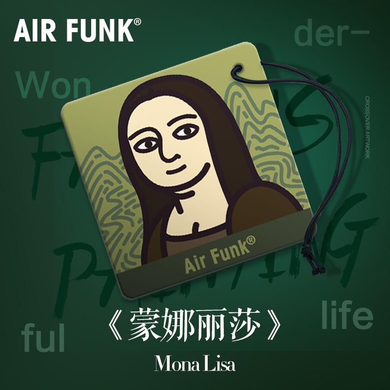 Air funk 名画复刻系列 汽车香片*4件