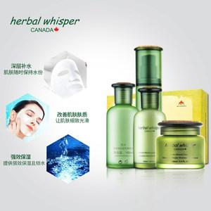 Herbal Whisper荟诗草本深层滋养套装调理水保湿乳精华修护霜