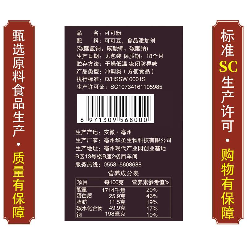 买1发2共300g】宅福艺可可粉烘焙蛋糕冲饮奶茶店专用食用热巧克力