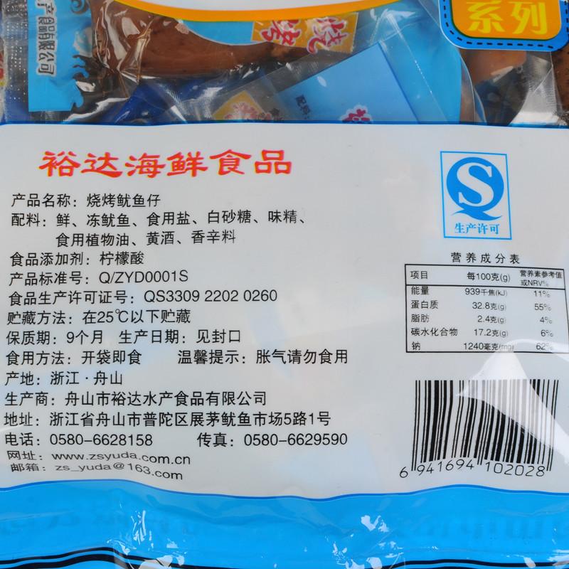 舟山特产海鲜零食裕达烧烤鱿鱼仔500g即食休闲小吃带籽海兔墨鱼仔