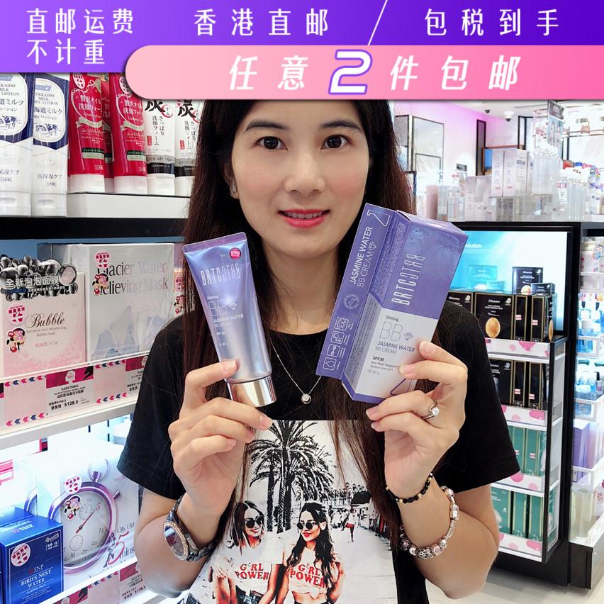 米娜香港直郵新款韓國BRTC茉莉美白魚子全能修飾BB霜60g