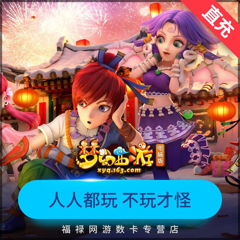 网易一卡通620元/梦幻西游2点卡620元/6200点可寄售自动