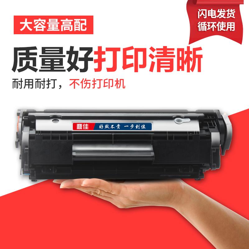 鼎佳12a适用hp12a惠普M1005MFP打印机墨盒墨粉q2612a硒鼓易加粉hp1020plus 1010 1022 1018佳能lbp2900碳粉盒