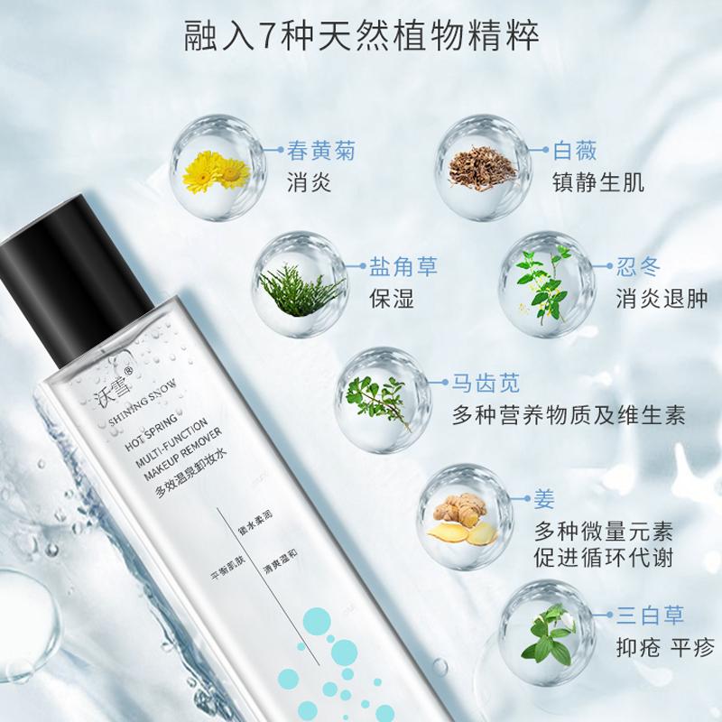 沃雪多效温泉植物卸妆水温和安心舒缓无香精不刺激敏感痘痘肌福星