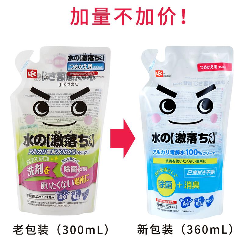 日本进口LEC家用清洁电解水补充液厨房清洁剂餐具除菌消臭剂360ml主图
