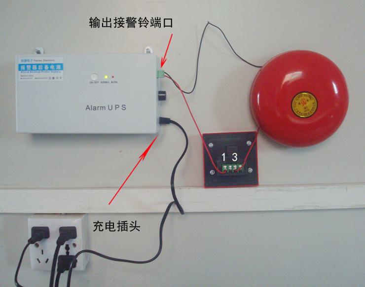 警铃备用电源 消防警铃后备电源 沃尔玛验厂电源带电池 220V联动