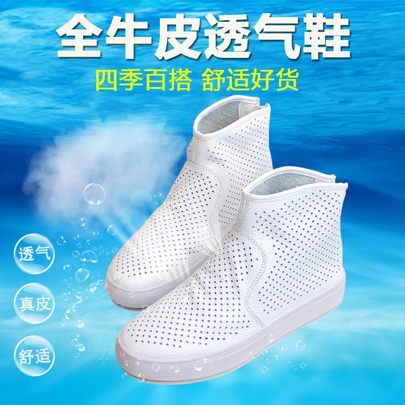 春新款透气镂空全牛皮真皮白色高帮鞋平底运动板鞋小白鞋旅游女鞋