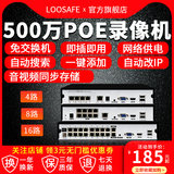 Longshian 4-channel POE power supply network hard disk recorder HD 8-channel monitoring host 16-channel NVR mobile remote