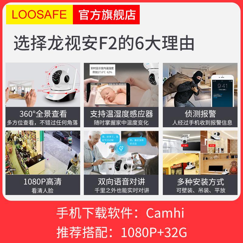 龙视安无线摄像头wifi远程手机家用室内网络监控器夜视高清套装