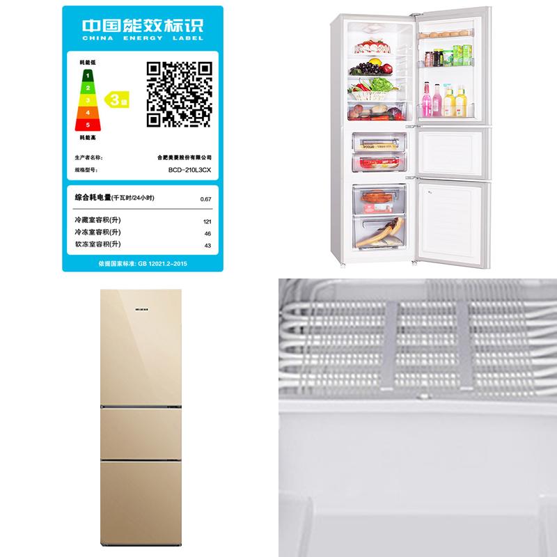 小型宿舍租房家用三门节能静音电冰箱 210L3CX BCD 美菱 MeiLing