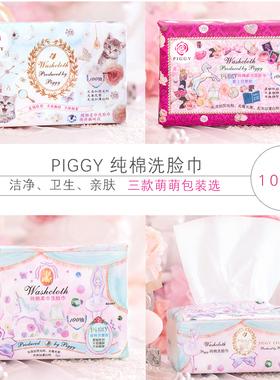 Piggy/品亦奇纯棉洗脸巾女一次性洁面巾卸妆棉干湿两用化妆棉柔巾