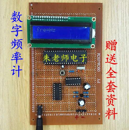 基於51微控制器簡易頻率計設計 多功能數字頻率檢測 DIY電子設計
