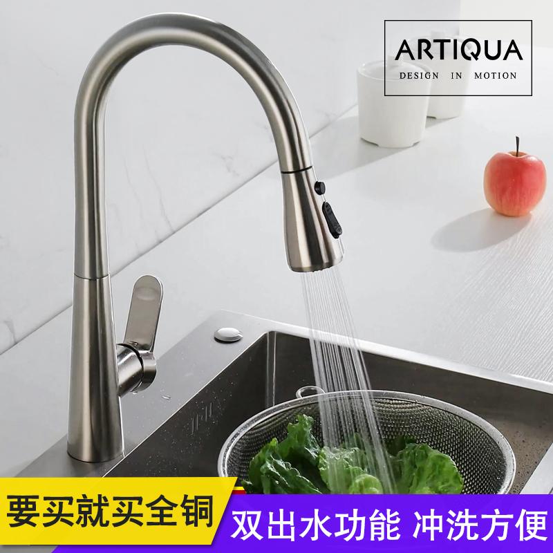 抽拉式厨房水龙头冷热全铜可旋转水槽洗菜盆伸缩龙头 ARTIQUA 德国
