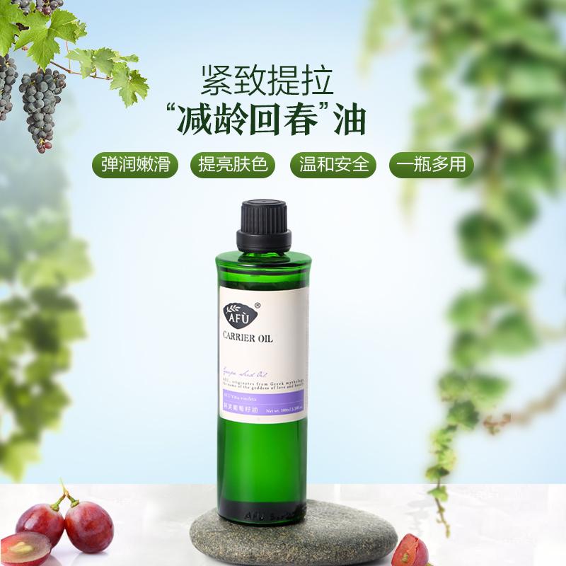 阿芙葡萄籽油植物基础油紧致身体全身基础按摩油脸部面部护肤精油