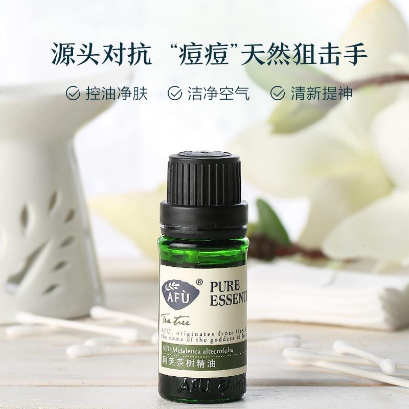 阿芙茶树精油澳洲茶树精油面部痘痘祛痘植物精油单方脸部控油正品