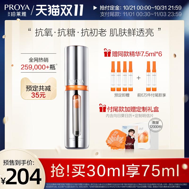 【双11预售】珀莱雅双抗精华液虾青素vc面部精华液抗初老抗糖 - 图0
