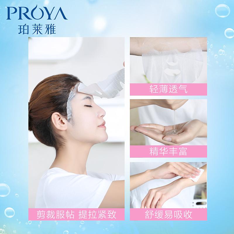珀莱雅面膜保湿补水提亮滋润深层清洁收缩毛孔水母玻尿酸专柜正品