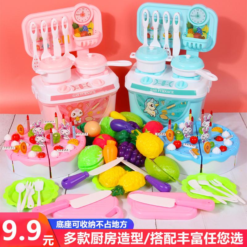 儿童过家家厨房玩具男女孩做饭煮饭餐厨具套装蔬菜切切乐水果蛋糕