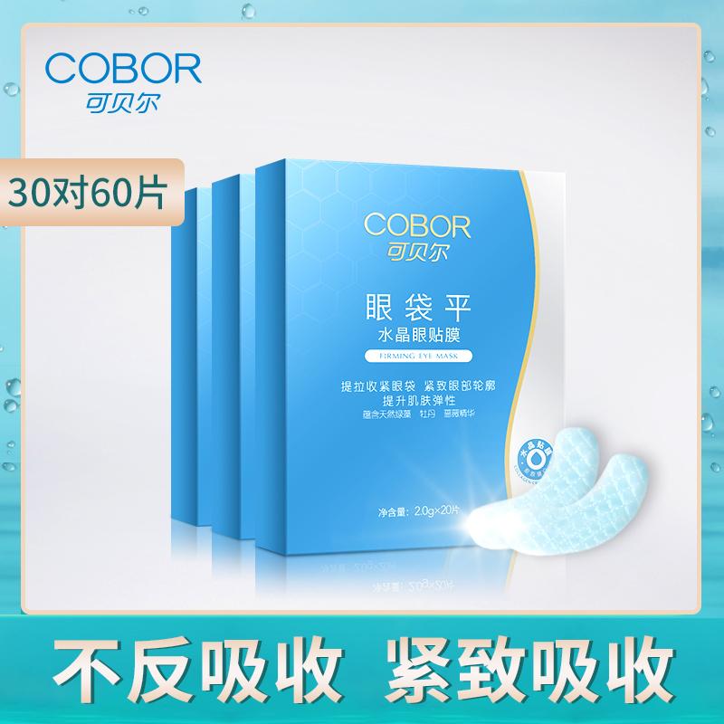 可貝爾眼袋平十對裝3盒經濟套組 膠原蛋白眼膜眼貼淡化眼紋熊貓眼
