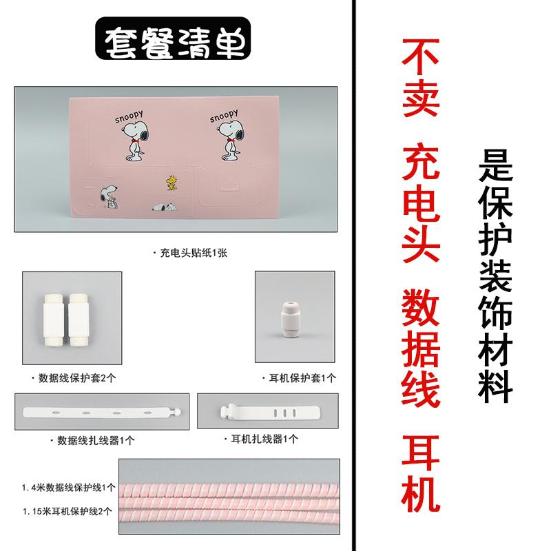 华为手机mate20pro p30pro/40pro nova6充电线保护套数据