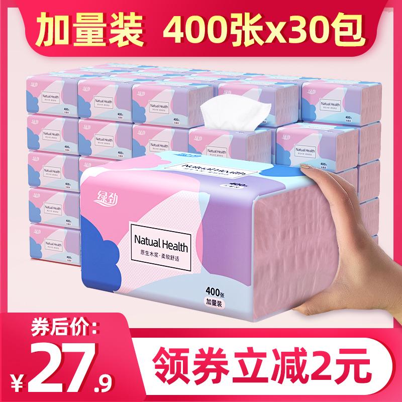 好物推荐:【爆款推荐】400张抽纸大包纸巾