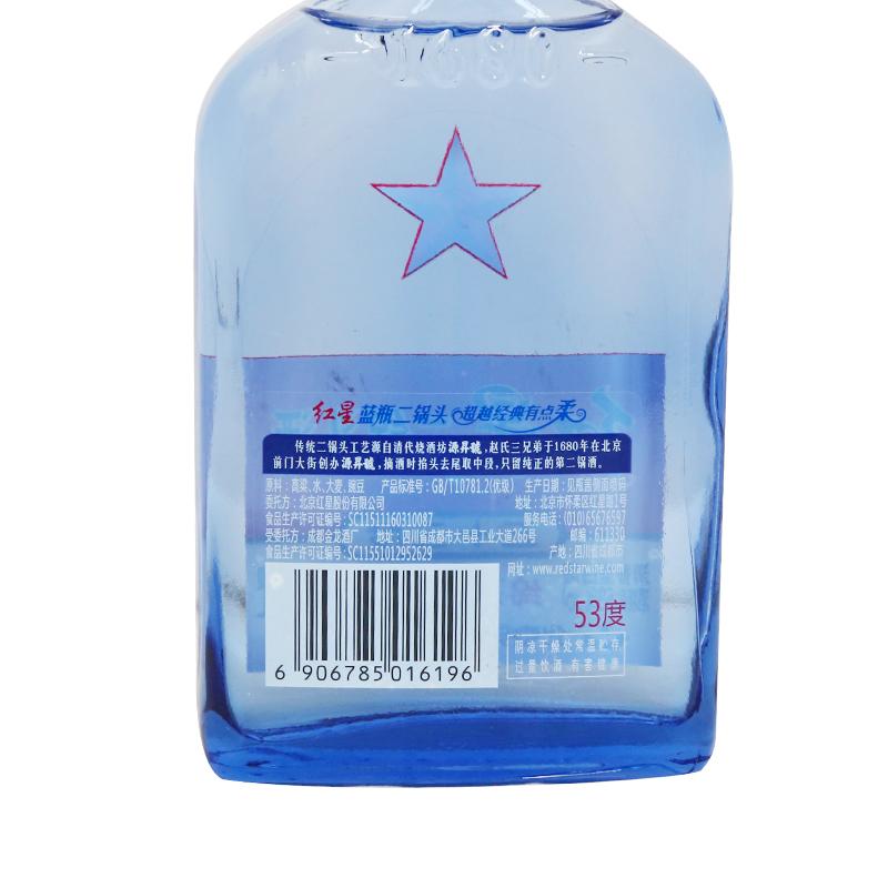 北京红星二锅头53度蓝瓶绵柔8陈酿150ml*24瓶整箱清香型高度白酒