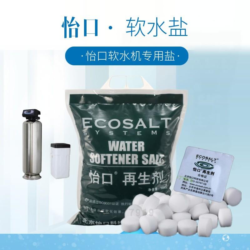 怡口软水机专用盐蓝飘3M,家用商用软水设备软水盐北京5包