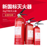 New national standard fire extinguisher 2kg dry powder fire extinguisher car vehicle fire extinguisher kg household fire extinguisher