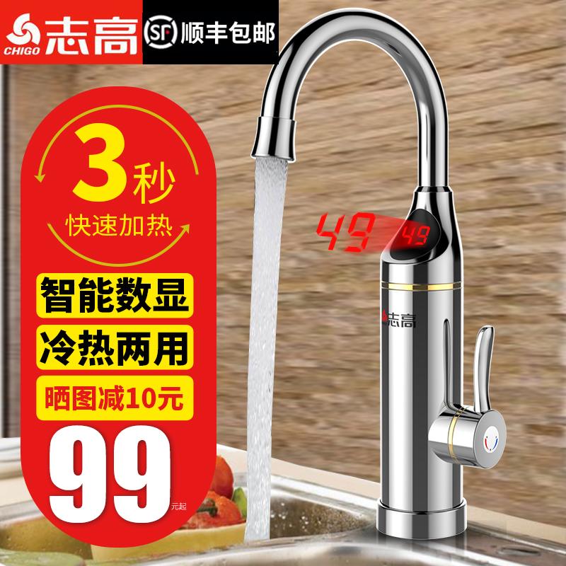 志高电热水龙头即热式速热加热厨房宝快速过自来水热家用电热水器