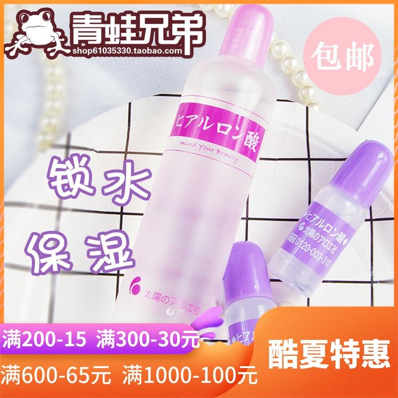 日本太陽社玻尿酸精華液透明質保溼原液80ml+10ml+10ml