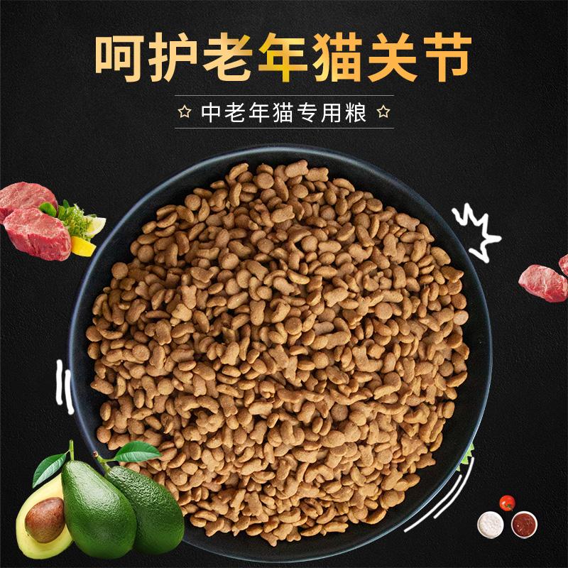 中老年猫粮专用高龄猫7岁老年猫猫粮12营养10岁以上通用型4斤2kg优惠券