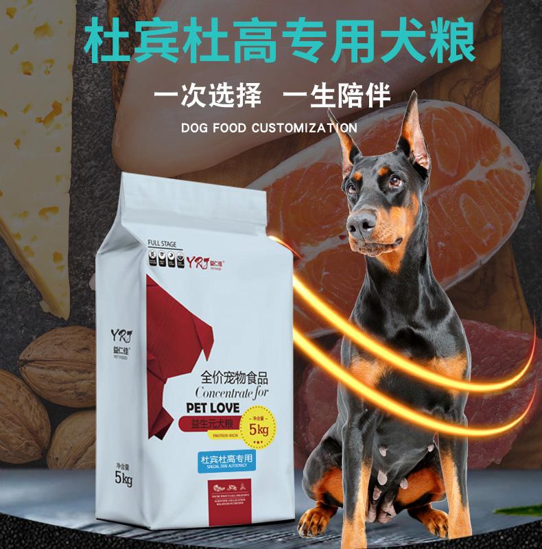 杜宾杜高专用狗粮通用型20kg40斤成犬幼犬中大型犬美毛补钙天然粮优惠券