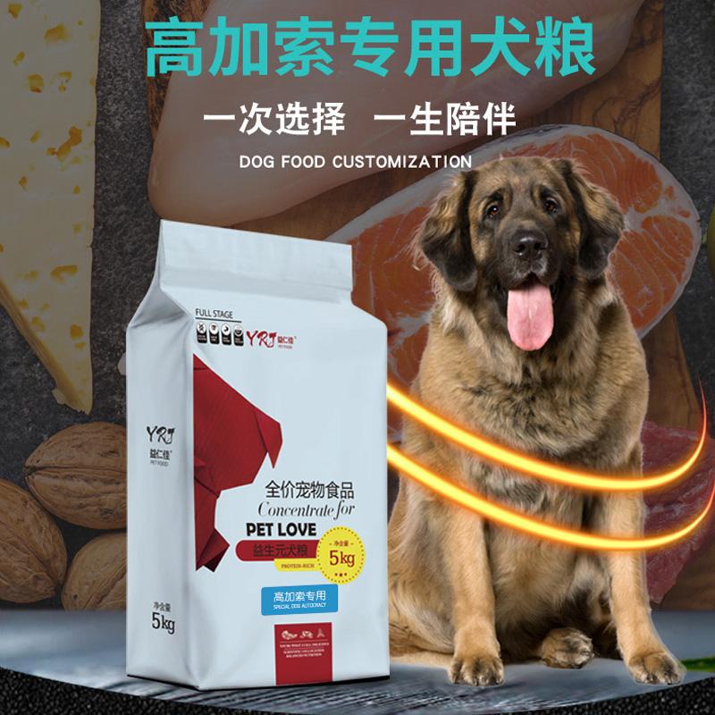 高加索专用狗粮通用型20kg40斤成犬幼犬中大型犬美毛补钙天然粮优惠券