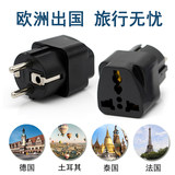 European standard power socket European travel abroad portable Thailand Germany France Turkey Russia conversion plug