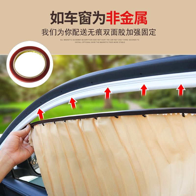 轨道汽车遮阳帘私密车用防蚊纱窗网磁吸式车载自动伸缩防晒车窗帘