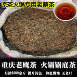 Chongqing specialty tea eagle tea pot bottom tea 500g Sichuan Laoyin tea deep mountain red and white tea hot pot special tea