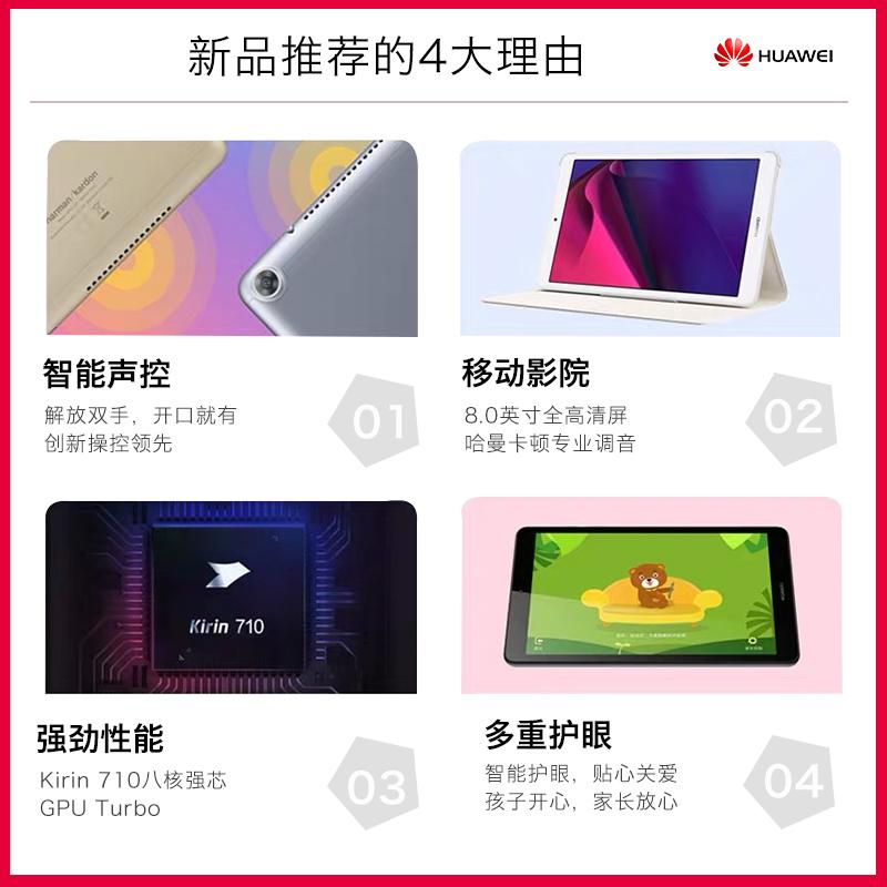 畅享 mini ipad 正品 10 二合一安卓手机游戏超薄学生全网通话 pad 新款 2019 英寸 8 青春版 M5 华为平板电脑 Huawei