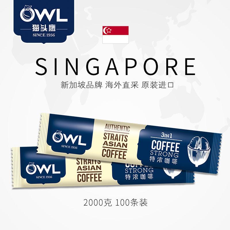 马来西亚进口新加坡owl猫头鹰咖啡粉速溶咖啡特浓三合一100条装